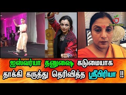 ஐஸ்வர்யா தனுஷை கடுமையாக தாக்கி கருத்து தெரிவித்த ஸ்ரீபிரியா Tamil Cinema News TamilCineChips