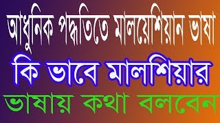 How to Learn Malay to Bangla  tutorial – Spoken Malaysian basha - List of Common words meaning