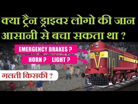 Amritsar train accident | गलती किसकी  ? | could the train driver save the lives | RIP