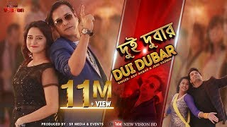 Dui Dubar l দুই দুবার l Asif Akbar l Jemi Yasmin l Affri  l Imrose l New Bangla Music Video 2018