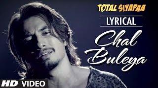 Chal Buleya Full Song with Lyrics | Total Siyaapa | Ali Zafar, Yaami Gautam, Anupam Kher