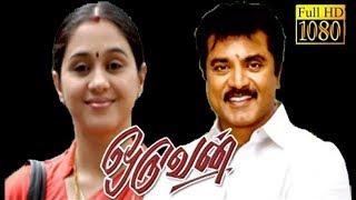 Oruvan | Sarathkumar,Devayani,Pooja Batra,Vadivelu  | Super Hit Tamil Action Movie HD
