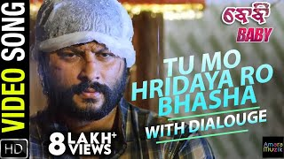 Tu Mo Hridaya Ro Bhasha with Dialogue | Full Video Song  | Baby Odia Movie | Anubhav , Jhilik