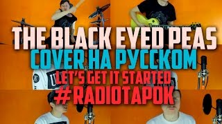 The Black Eyed Peas - Lets Get It Started на русском (cover by RADIO TAPOK)
