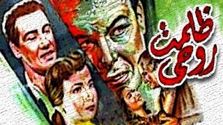 فيلم ظلمت روحى - Zalamt Rohi Movie