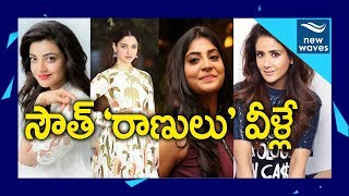 Tamanna & Kajal Are The 'Queen's of South Film Industry | Manjima Mohan | New Waves