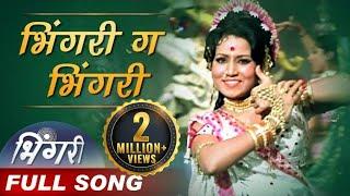 Bhingari Ga Bhingari (HD) - भिंगरी गं भिंगरी | Bhingari Song | Sushma Shiromani | Usha Mangeshkar