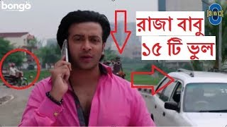 রাজা বাবু মুভির ১৫ টি ভুল |  Raza babu Movie Full Review । Shakib Khan । Funny 15 Mistake