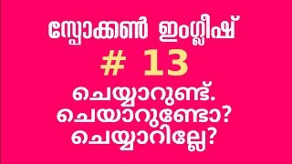 🎤💕 Spoken English Malayalam #13 Simple Present