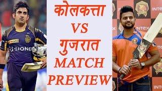 IPL 10: Kolkata vs Gujarat Match Preview & Prediction | वनइंडिया हिन्दी