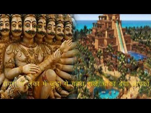 Xxx Mp4 रावण की सोने की लंका का पूरा सच रावण को मिला ऐसा वरदान जिसने… The Legend Of Ravana's Golden Lanka 3gp Sex