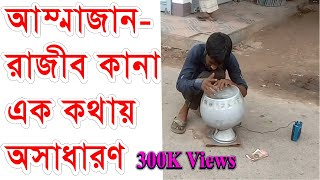 আম্মাজান -রাজিব কানা রাজশাহী Rajib Kana A Blind Street Singer From Rajshahi Bangladesh