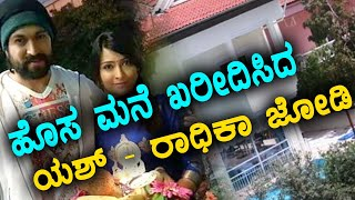 Yash And Radhika Pandit Bought a New House | Filmibeat  Kannada