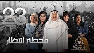 """مسلسل """"محطة إنتظار"""" بطولة محمد المنصور - أحلام محمد     رمضان ٢٠١٨    الحلقة الثالثة والعشرون ٢٣"""