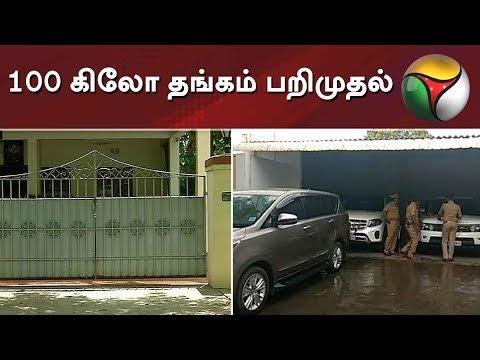 Xxx Mp4 100kg Gold Seized In Chennai Raid Detailed Report ITRaid 3gp Sex