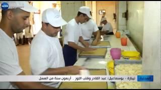 تيبازة - بوسماعيل: عبد القادر وقلب اللوز.. أربعون سنة من العسل