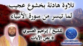 تلاوة هادئة جداً بخشوع عجيب للشيخ إبراهيم العسيري + نص الآيات