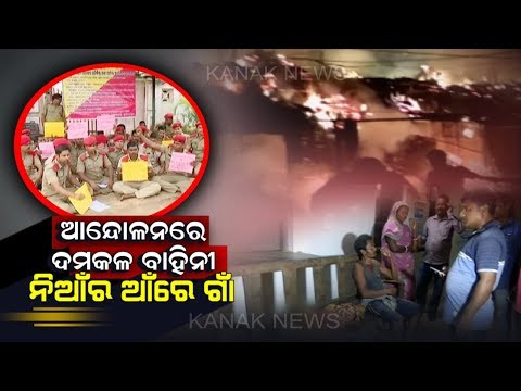 Protest of Firefighters In Odisha Demanding Various Issues