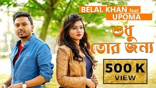 Shudhu tor jonno | Belal khan feat Upoma | Bangla new song 2016
