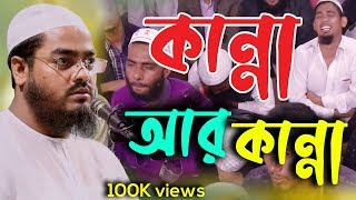 নতুন বয়ান মাওলানা হাফীজুর রহমান ছিদ্দীক (কুয়াকাটা) মারকাজ টিভি Maulana Hafizur Rahman Siddique