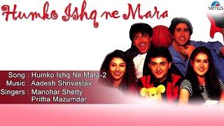 Humko Ishq Ne Mara - Part-2 Full Audio Song | Aashish Chaudhary, Sagarika Soni |