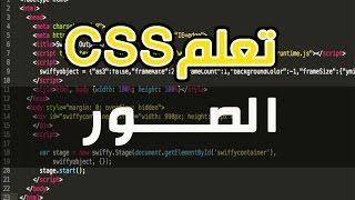 دورة تصميم المواقع للمبتدئين: التحكم في الصور بلغة CSS
