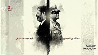 شاهد حصريا فيلم مرسي VS السيسي كامل