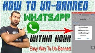 WhatsApp number Ko Khud Ko Unbanned Aise Kare? Unbanned Yourself on WhatsApp 2018
