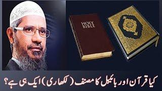 Peace TV-Dr Zakir Naik Urdu Speech{who is the author of Quran nad Bible}Islamic Bayan in Hindi -2017