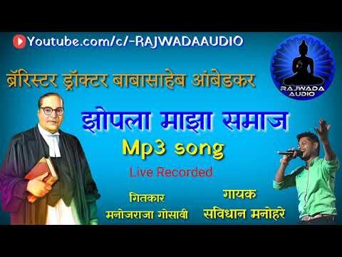 Xxx Mp4 झोपला माझा समाज गायक संविधान मनोहरे Sanvidhan Manohare Bhim Geet Qawwali Jay Bhim 3gp Sex