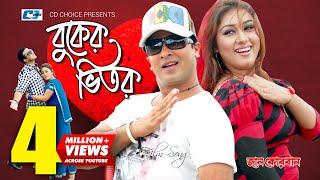 Buker Vitor | S.I.Tutul | Kanok Chapa | Shakib Khan | Apu Biswas | Bangla Movie Song | FULL HD