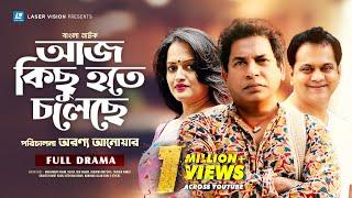 Aj Kichu Hote Choleche   Bangla Natok   Mosharraf Karim, Ishita, Mir Sabbir, Suborna Mustafa