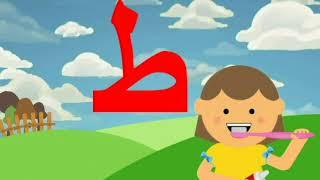 Alif Arnab - Childrens Arabic Alphabet Song / Nasheed - No Music - أنشودة الحروف العربية