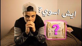 بنت إنسجنت بسبب الي في صندوق والحين صار معايا (شوفو وش فيه!!!)