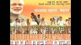 PM Shri Narendra Modi address Vikas Parv Maharally in Saharanpur, UP : 26.5.2016