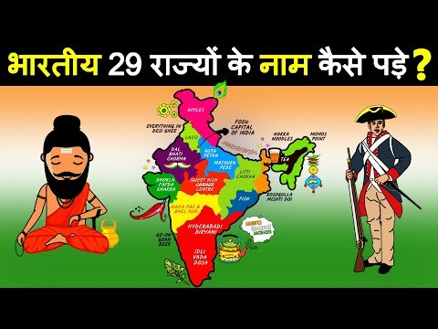 Xxx Mp4 भारत के 29 राज्यों के नाम कैसे रखे गए How The Names Of Indian States Were Kept 3gp Sex
