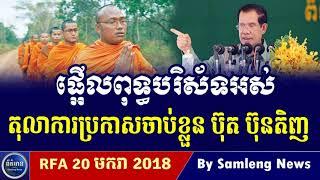 តុលាការប្រកាសចាស់ខ្លួនព្រះអង្គ ប៊ុន ប៊ុនតិញ, Khmer News Daily, Cambodia News