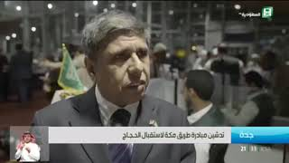 تدشين مبادرة #طريق_مكة لاستقبال الحجاج.