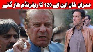 Nawaz Sharif criticizes Imran Khan and judiciary outside Accountability court | 24 News HD