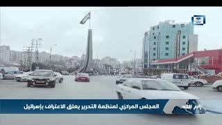 المجلس المركزي لمنظمة التحرير يعلق الاعتراف بإسرائيل