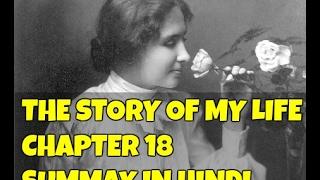 Helen Keller Story of My Life Summary SA2 Chapter 18