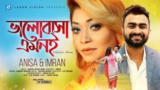 Valobasha Amoni By Anisa & Imran | HD Music Video