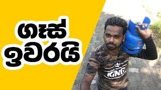 කඩේ අක්කගේ ගෑස්  | Madhu Roxz ( madhu rox new video )