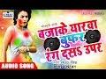 2018 का धासु holi song- बजाके यारवा बुफर रंग द स ऊपर Bajake yaarwa bufar rang d s uper - Laddu Singh