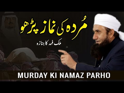 Xxx Mp4 Murday Ki Namaz Parho Malik Fahad Janaza Maulana Tariq Jameel Maulana Tariq Jameel Bayan 2018 3gp Sex