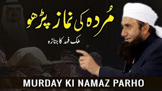 Murday Ki Namaz Parho || Malik Fahad Janaza - Maulana Tariq Jameel Maulana Tariq Jameel Bayan 2018