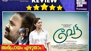 Vettah Malayalam Movie PREVIEW  - Film By Rajesh Pillai