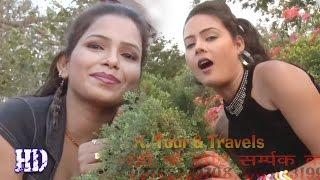 रूपा रुपाली दोनो सहेली ❤❤ Nagpuri Item Songs 2016 New Bhojpuri Video ❤❤ Dindayal [HD]