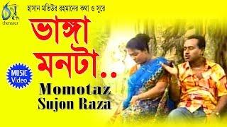 Vanga Monta । Momtaz | Sujon Raza । Bangla New Folk Song