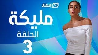 Malika Series - Episode 3    مسلسل مليكة - الحلقة 3 الثالثة
